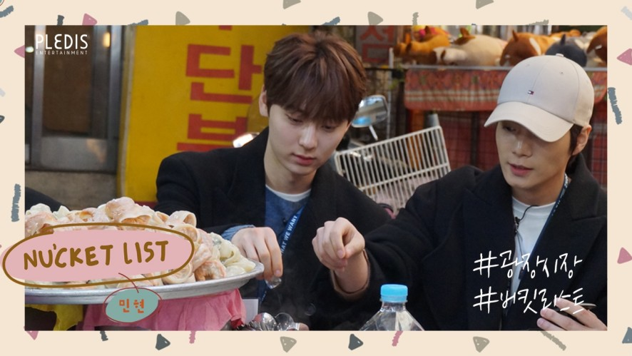 [NU'EST] BUCKET LIST: I Came to Gwangjang Market to Eat With My Friend (Minhyun with JR) EP1