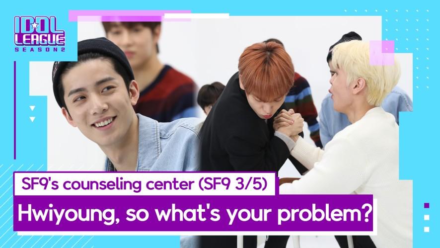 [IDOLLEAGUE] SF9의 고민상담소 '휘영아, 그래서 고민이 뭐야?' (Episode3. SF9's counseling center)