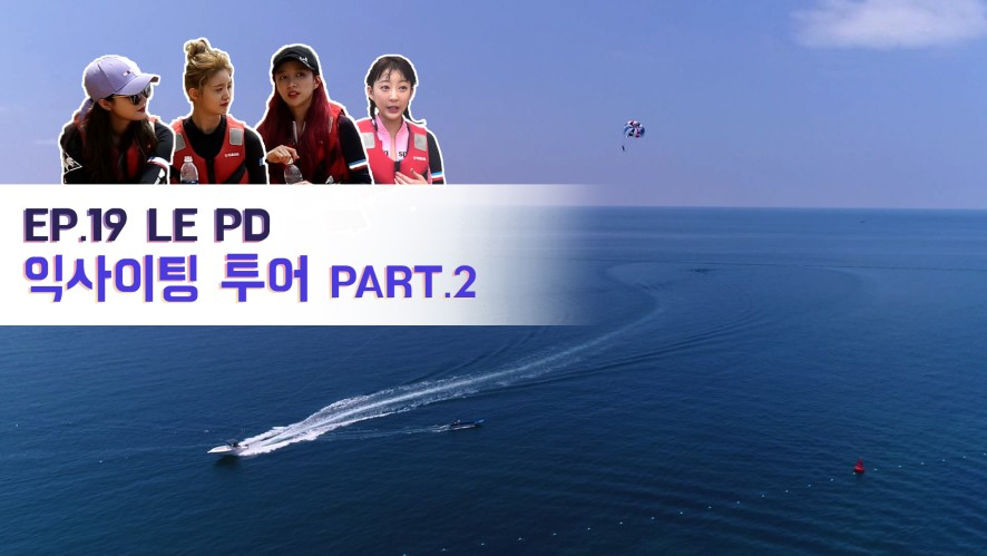 [MADE IN EXID] EXID EP19. LE PD 익사이팅 투어 PART.2