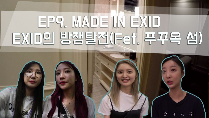 [MADE IN EXID] EXID EP09. EXID의 방쟁탈전(Fet.푸꾸옥 섬)