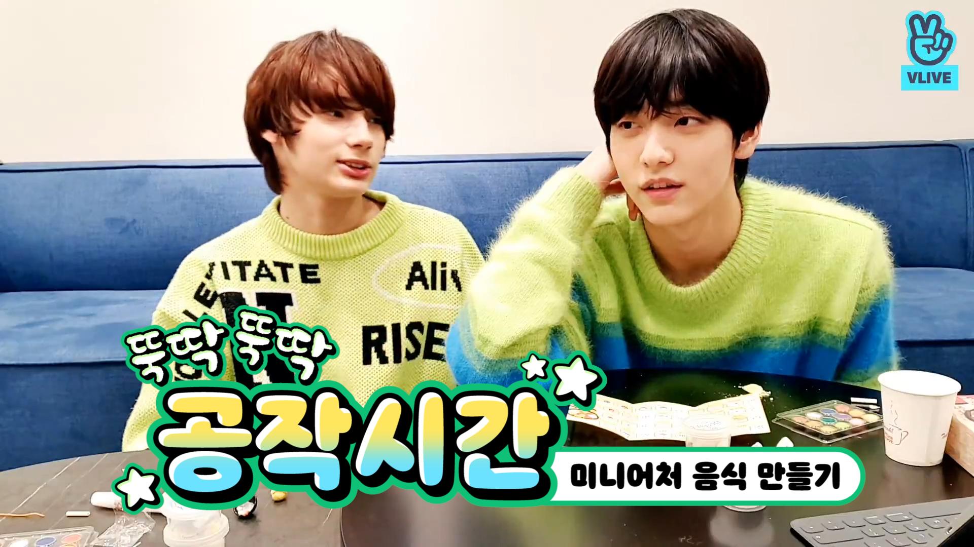 [TXT] YO~ 미니'어처' 만드는 껌딱지즈 '어처'구니 없게 귀엽다 YO~ (SOOBIN&HUENINGKAI making miniature food)