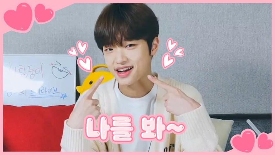 [Song Dongpyo] Dongpyo singing number song💘
