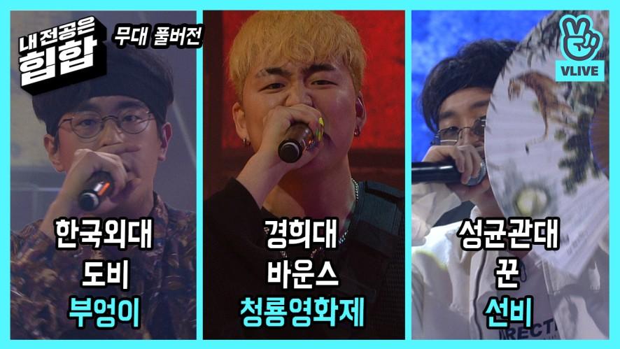 [풀버전] 성균관대 꾼 VS 한국외대 도비 VS 경희대 서울캠 바운스