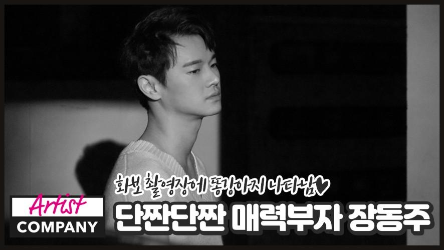 [장동주] 단짠단짠 매력부자 장동주 배우ㅣ화보 촬영장에 똥강아지 나타남♥