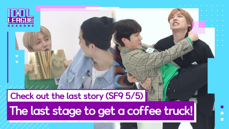 [IDOLLEAGUE] 판타지를 위해서♥셒구의 대환장파티 (Episode 5.It is said that SF9 has fired up everything for Fantasy)