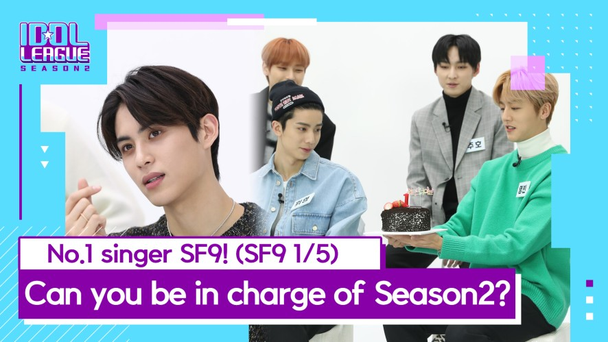 [IDOLLEAGUE] 1위 가수 셒둥이들, 시즌 2 책임질 수 있G? (Episode 1. SF9! Can you be in charge of Season2?)