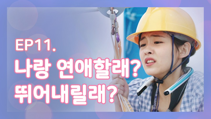 Mon Chouchou Global House E11. [Will you be my girlfriend or jump off?]