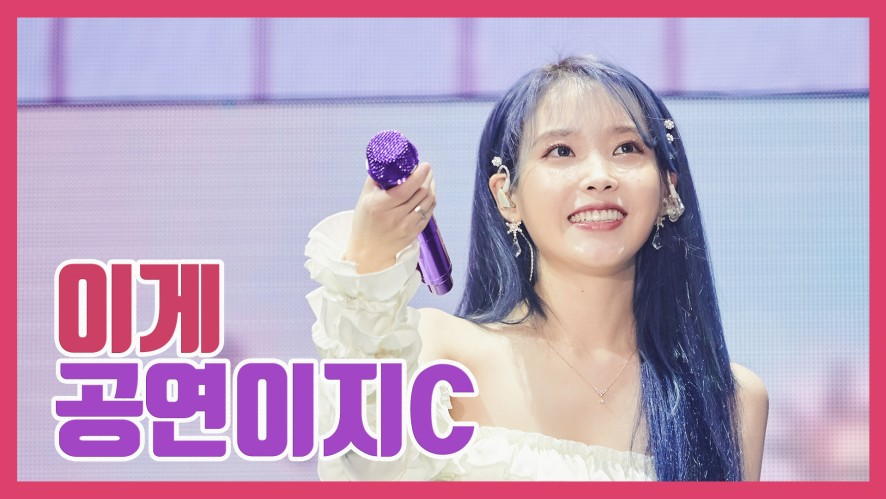 [IU TV] This Is What a Concert Is