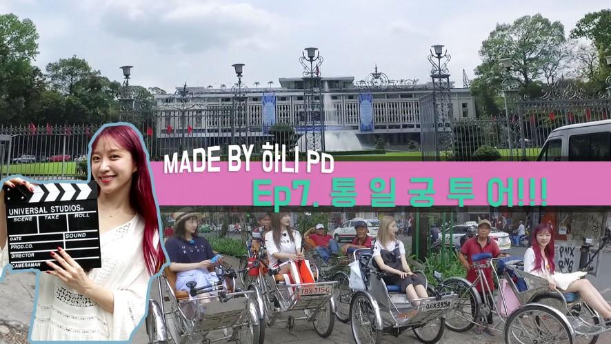 [MADE IN EXID] EXID EP07. 통일궁 투어 ON-AIR