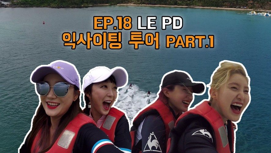 [MADE IN EXID] EXID EP18. LE PD 익사이팅 투어 PART.1