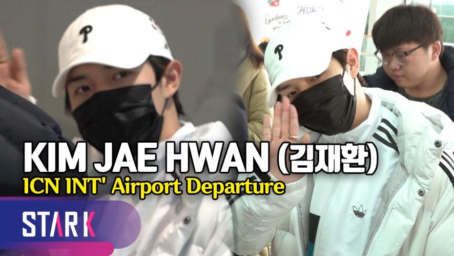 김재환, 트레이닝복으로 완성한 공항패션 (KIM JAE HWAN, 20200207_ICN INT' Airport Departure)