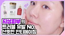 [뷰스타마켓] 한살 더 먹은 기념! 지성피부의 트러블 No 산뜻한 안티에이징 스킨케어 Trouble no! Antiaging skin care