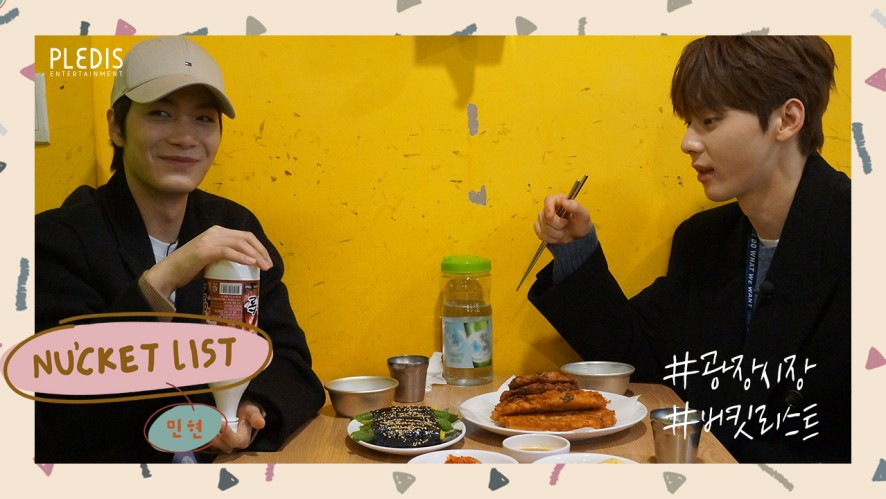 [NU'EST] BUCKET LIST: Came to Gwangjang Market to Eat With Friend (Minhyun with JR) Episode 2