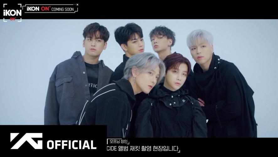iKON-ON : i DECIDE Promotion Teaser