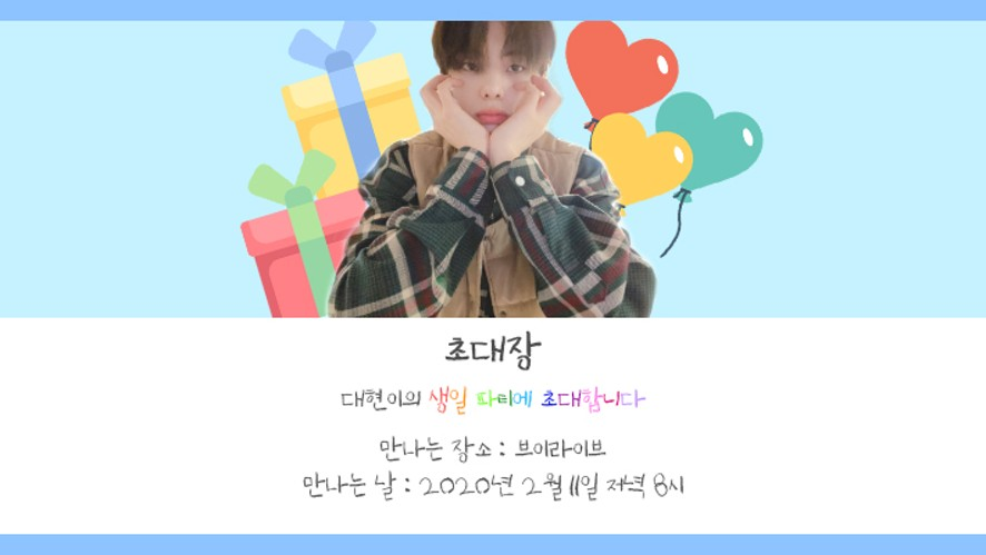 [#GO_DH] You're Invited to Dae Hyeon's Birthday Party 💌