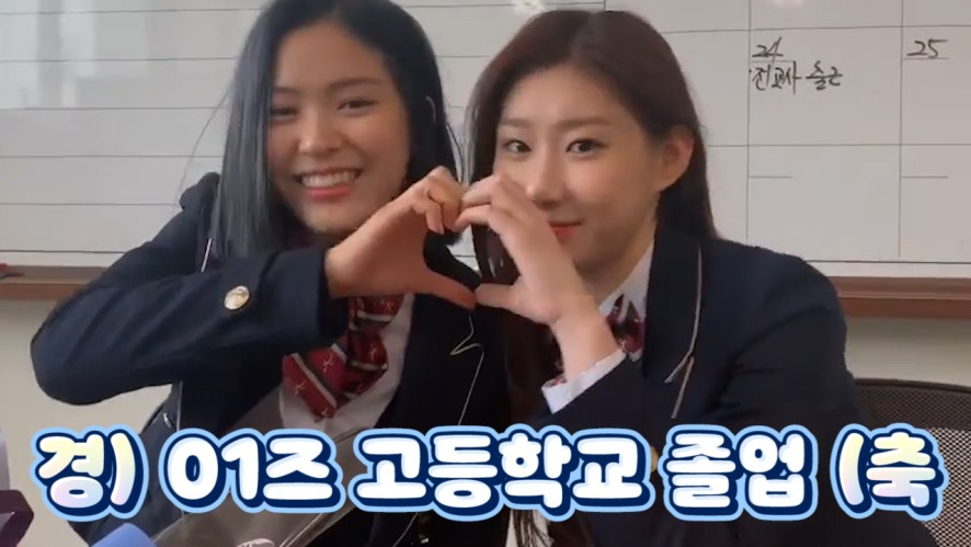 [ITZY] 🎉Congrats to the forever Hanlim Queens 01s' graduation🎉