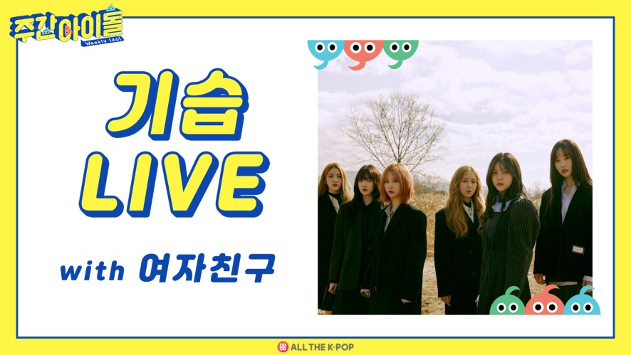 [Weekly Idol] Surprise Live with GFRIEND
