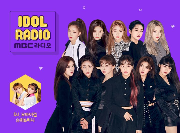 'IDOL RADIO' ep#496. 이달소 왔쏘왔쏘 (스페셜 DJ 오마이걸 승희&비니 with 이달의 소녀)