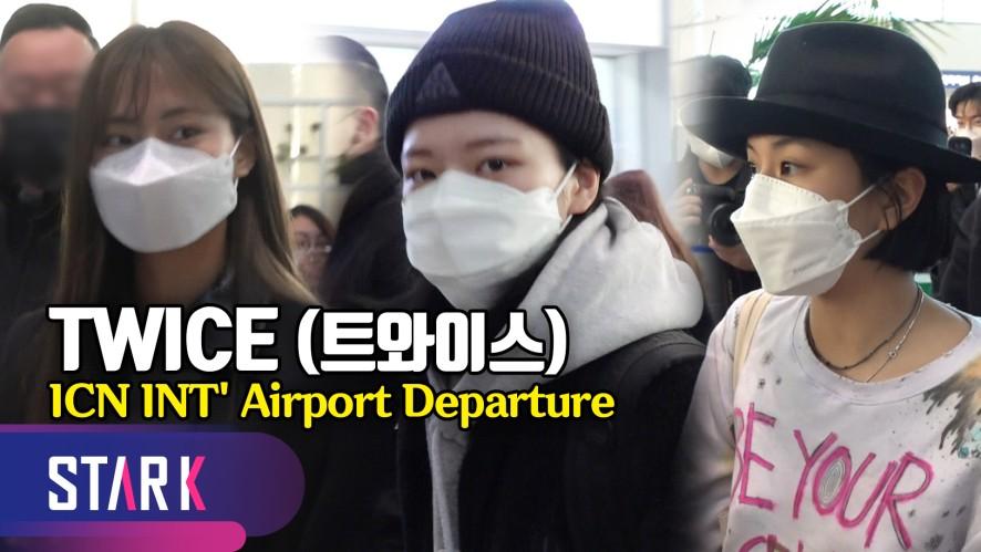트와이스 출국, 마스크로는 가릴 수 없는 미모 (TWICE, 20200210_ICN INT' Airport Departure)