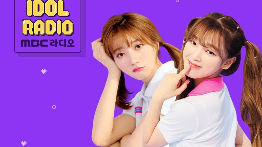 'IDOL RADIO' ep#498. Cherry Bullet Championship (DJ OH MY GIRL Seunghee & Binnie with Cherry Bullet
