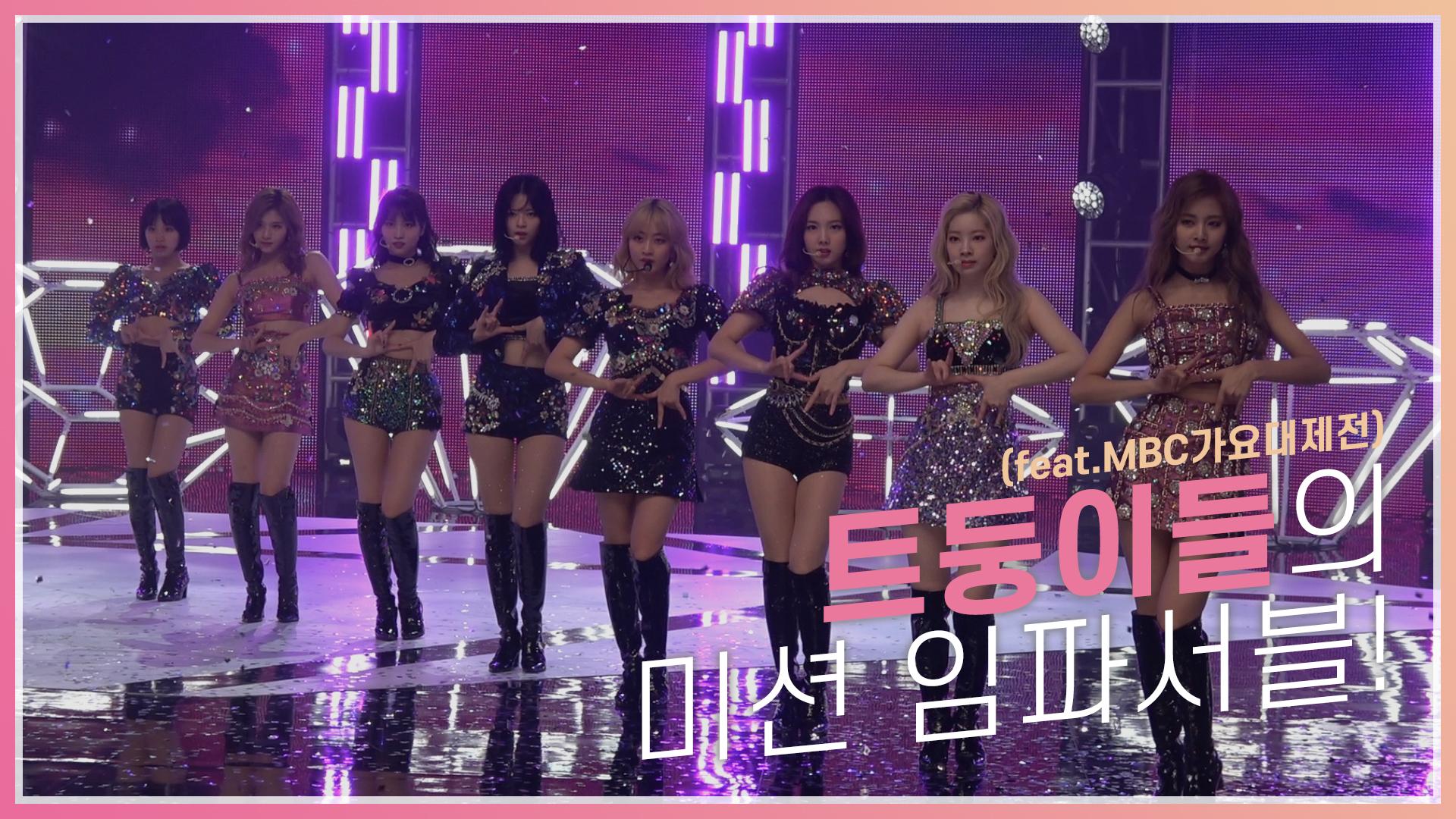 TMT | 트둥이들의 미션 임파서블!(feat.MBC가요대제전) 💖 TOO MUCH TWICE EP.02