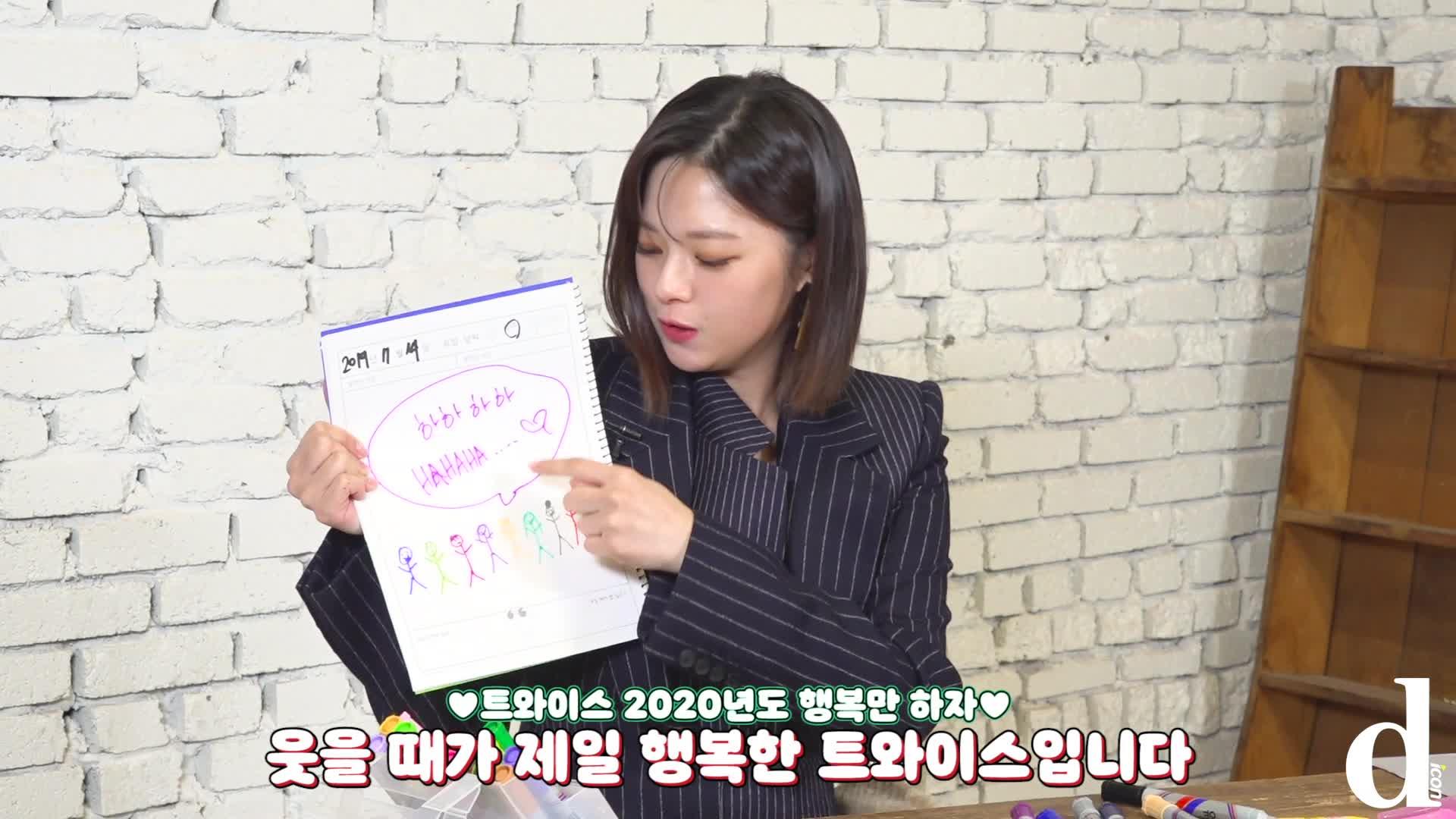 "[Dicon] ""정연's Special Day"" (디아이콘 : 트와이스)"