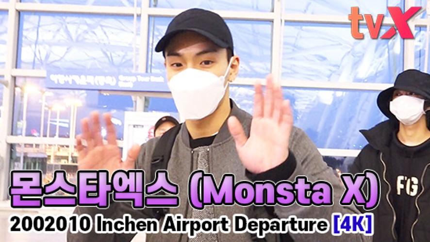 """몬스타엑스(MONSTA X), """"눈맞춤에 빠져들어"""""""
