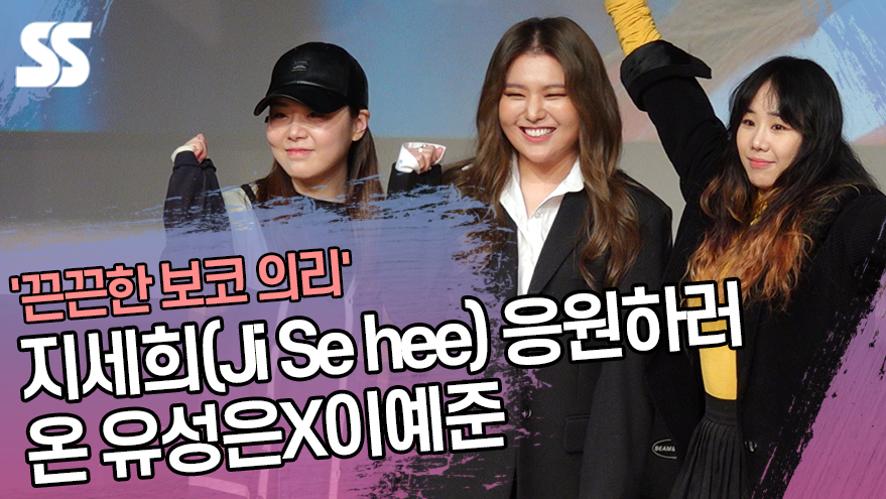 지세희(Ji Se hee) 응원하러 온 유성은X이예준 '끈끈한 보코 의리'