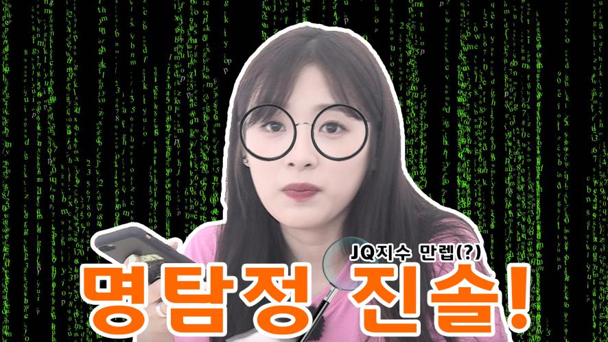 [GoodFriends][APRIL][MOJI TV]명탐정~진솔~!