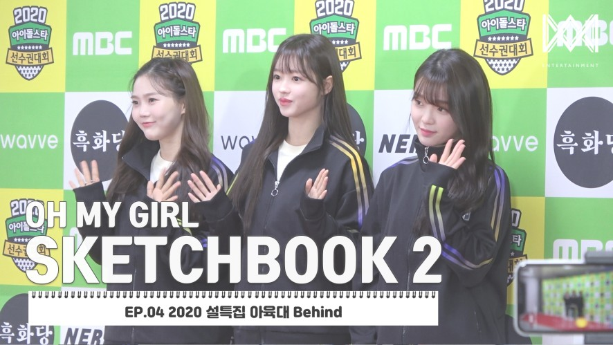 [OH MY GIRL SKETCHBOOK 2] EP.04 2020 Lunar New Year's IDOL ATHLETICS CHAMPIONSHIPS Behind