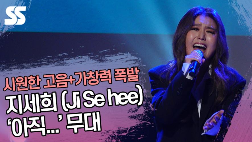 지세희 (Ji Se hee)-아직... 무대 '시원한 고음+가창력 폭발'