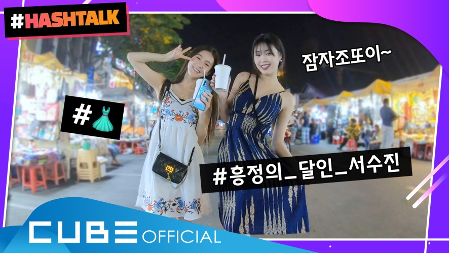 [#HASHTALK] EP.9 The Queen of Bargaining, Seo Soojin's Dress Shopping ㅣ(G)I-DLE