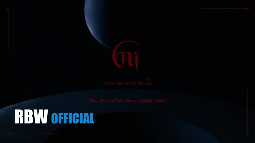 [Moon Byul] 'Dark Side of the Moon' Highlight Medley