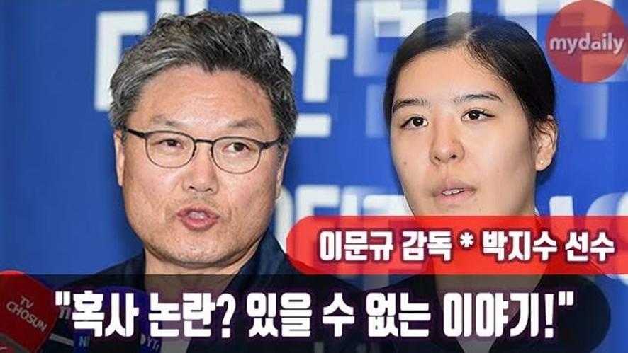 """<도쿄올림픽 진출 확정> 이문규 감독, """"이기겠다는 신념 컸다"""""""