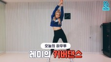 [V PICK! HOW TO in V] HOW TO DANCE REMI's cover dance