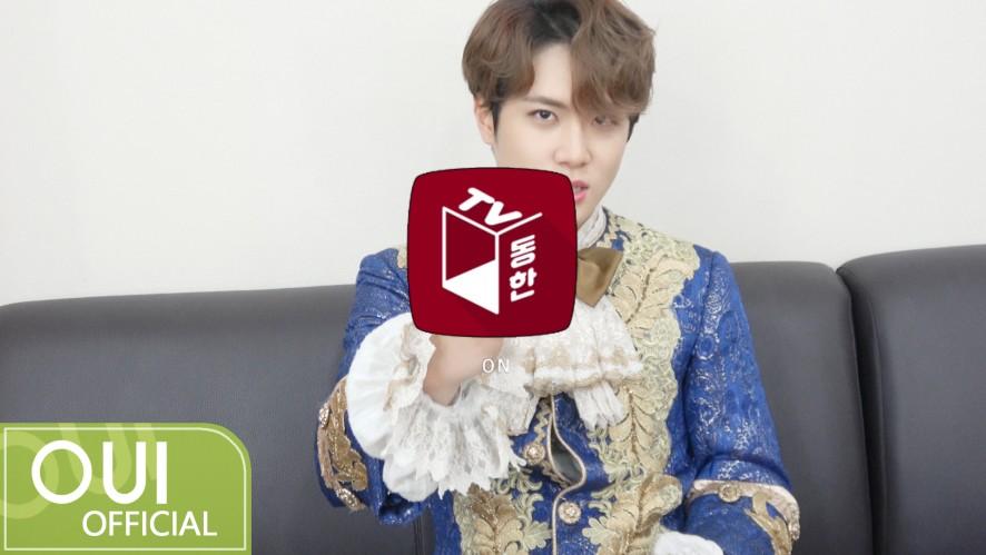 김동한(KIM DONG HAN) - [동한TV] EPISODE #27