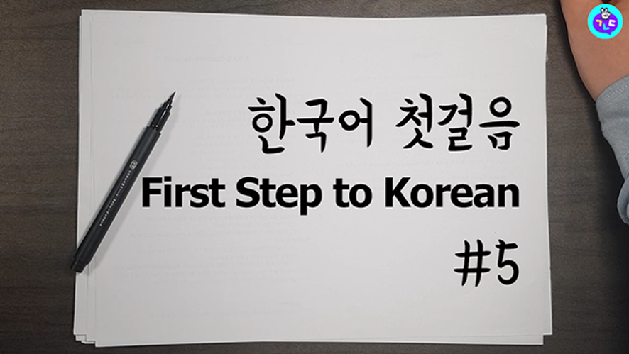 First Step to Korean! Ep.5 Vowels (3)