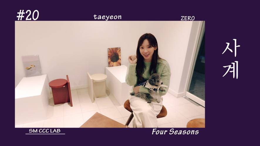 [Petionista Taengoo]  EP. 20 Four Seasons