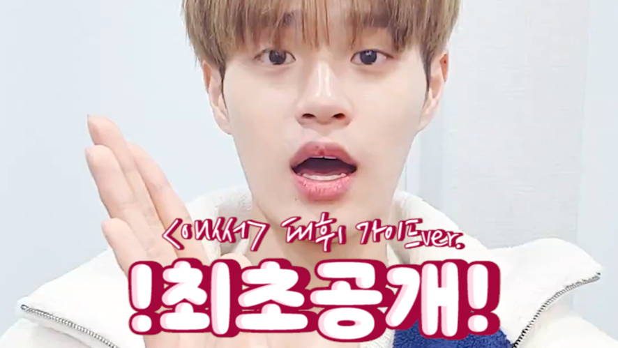 [AB6IX] Daehwi's 'It's ok not to be ok' guide ver.