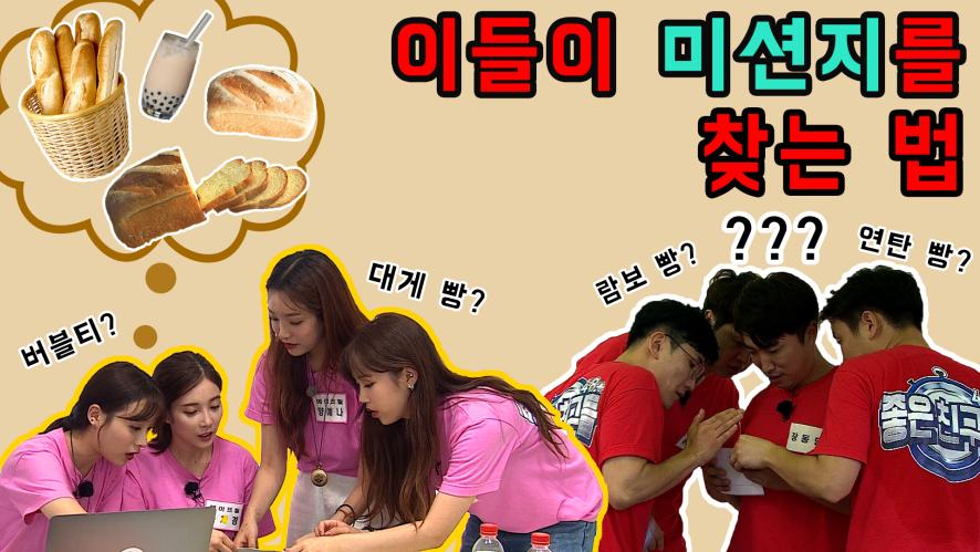 [Goodfriends][MOJITV][APRIL]빵빵빵!!!미션카드 대혼란!!!!