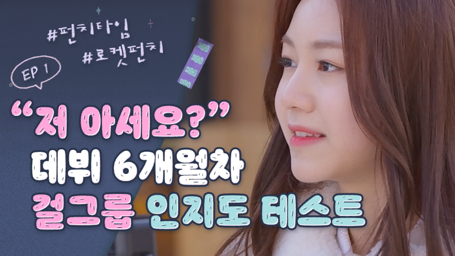 """A 16-yo girl group member asked """"Do you know me?"""" in Hongdae #idol #reality ㅣRocket Punch"""