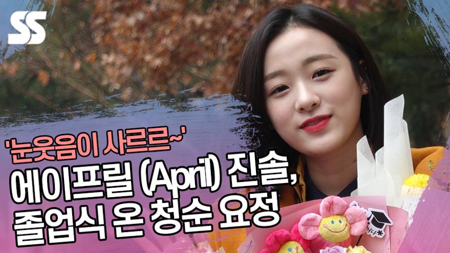 에이프릴(April) 진솔, 졸업식 온 청순 요정 '눈웃음이 사르르~'