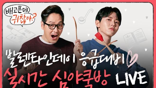[배고픈데 귀찮아?] 김풍X주우재 발렌타인데이 심야쿡방!
