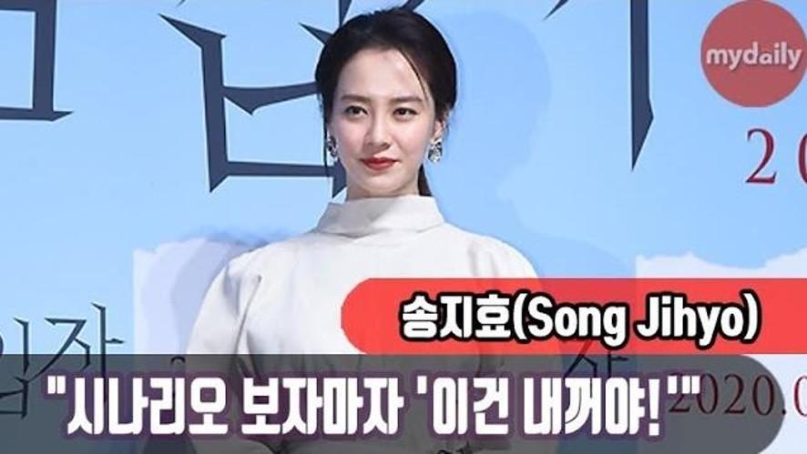 """[송지효:Song Jihyo] """"시나리오 보자마자 '이건 내가 해야돼' 생각"""""""