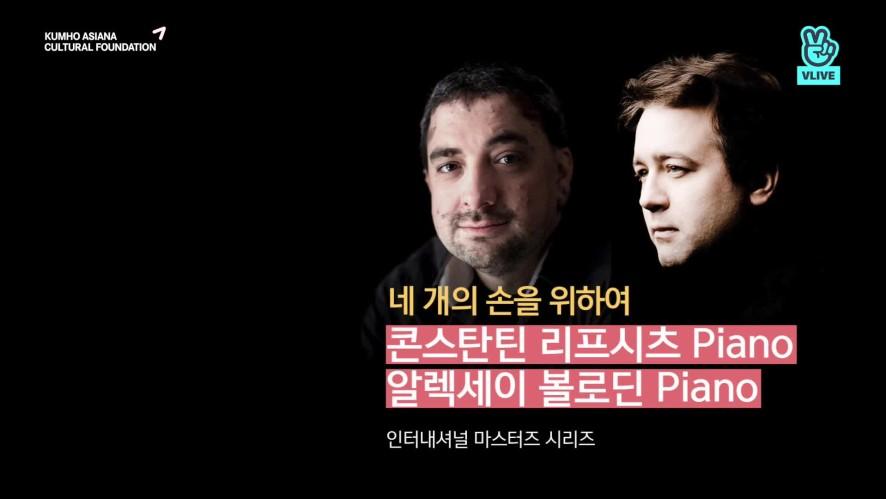 [예고편] 2/20 <콘스탄틴 리프시츠 x 알렉세이 볼로딘 Piano Duo>
