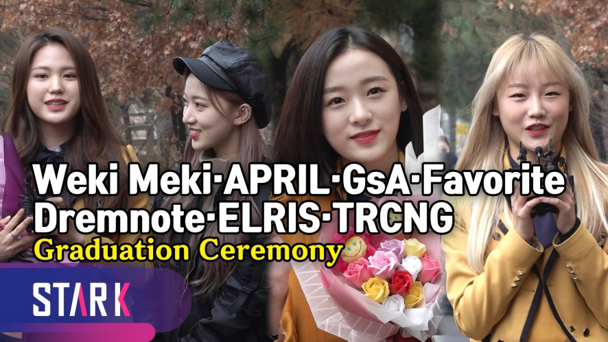 '서공예' 올해 졸업식에 참석한 아이돌들은? (Weki Meki·APRIL·Dremnote·ELRIS·TRCNG·GsA·Favorite, Graduation)