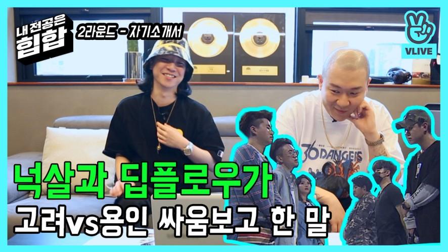 Ep 18. Unbelievable rap battle between REPUBLIC of Yong In and TERRA of Korea
