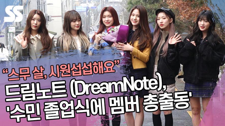 드림노트(DreamNote), '수민 졸업식에 멤버 총출동'