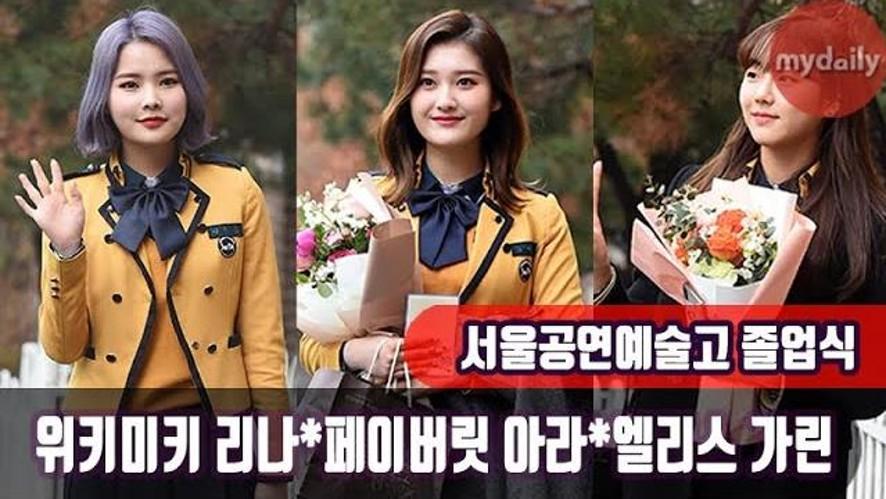 [리나-아라-가린] '고등학교 졸업하는 날'
