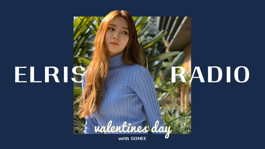 ELRIS Radio 08 <Valentine's Day> with DJ Sohee ♥